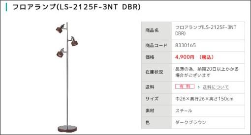http://www.nitori-net.jp/shop/goods/goods.aspx?goods=8330165