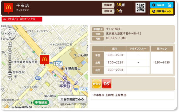 http://www.mcdonalds.co.jp/shop/map/map.php?strcode=13603