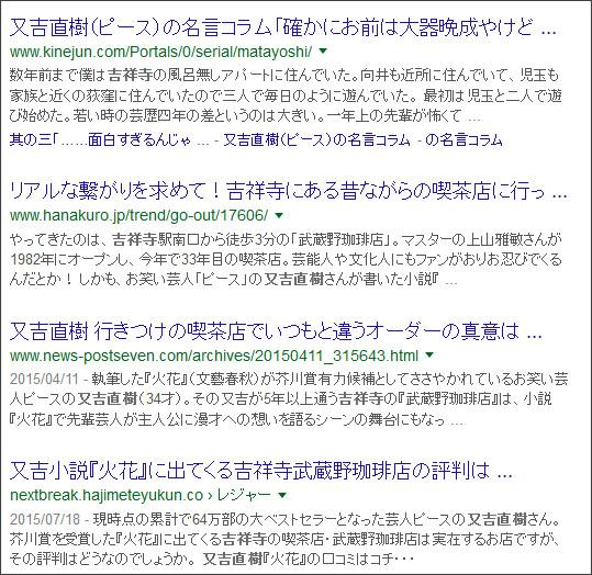 https://www.google.co.jp/#q=%E5%8F%88%E5%90%89%E7%9B%B4%E6%A8%B9%E3%80%80%E5%90%89%E7%A5%A5%E5%AF%BA