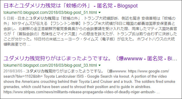 https://www.google.co.jp/search?ei=q8CrWrf7NcfWjwOllobYDg&q=site%3A%2F%2Ftokumei10.blogspot.com+%E3%83%A6%E3%83%80%E3%83%A1%E3%83%AA%E3%82%AB%E6%AE%8B%E5%85%9A&oq=site%3A%2F%2Ftokumei10.blogspot.com+%E3%83%A6%E3%83%80%E3%83%A1%E3%83%AA%E3%82%AB%E6%AE%8B%E5%85%9A&gs_l=psy-ab.3...3420.4650.0.5194.8.8.0.0.0.0.296.1184.0j1j4.5.0....0...1..64.psy-ab..5.1.266...33i160k1.0.N5_AqFvL3Ok
