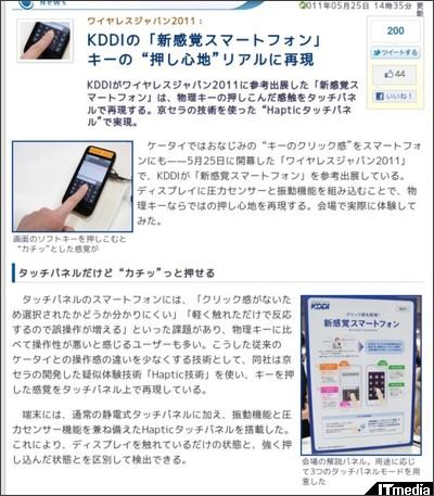http://plusd.itmedia.co.jp/mobile/articles/1105/25/news056.html