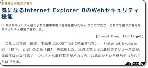 http://techtarget.itmedia.co.jp/tt/news/0808/18/news01.html