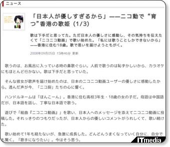 http://www.itmedia.co.jp/news/articles/0809/05/news080.html
