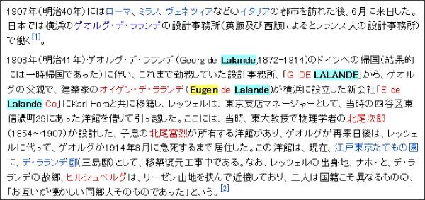 http://webcache.googleusercontent.com/search?q=cache:5BrSP4O61iYJ:ja.wikipedia.org/wiki/%E3%83%A4%E3%83%B3%E3%83%BB%E3%83%AC%E3%83%83%E3%83%84%E3%82%A7%E3%83%AB+Eugen+de+Lalande&cd=2&hl=ja&ct=clnk&gl=jp
