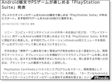 http://www.itmedia.co.jp/news/articles/1101/27/news058.html