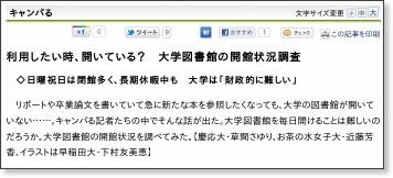 http://mainichi.jp/life/edu/campal/news/20120210dde012070012000c.html
