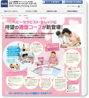 http://www.raja.co.jp/school/topic/1001baby_homeschl/index.html