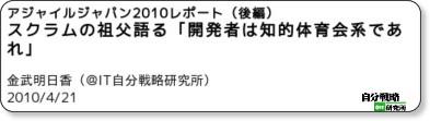 http://jibun.atmarkit.co.jp/lcom01/special/agile2010b/01.html