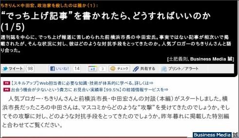 http://bizmakoto.jp/makoto/articles/1201/06/news011.html