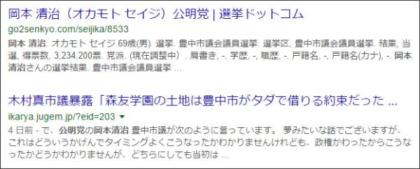 https://www.google.co.jp/#q=%E5%B2%A1%E6%9C%AC%E6%B8%85%E6%B2%BB%E3%80%80%E5%85%AC%E6%98%8E%E5%85%9A&*