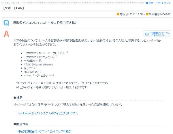 http://support.justsystems.com/faq/1032/app/servlet/qadoc?QID=050840