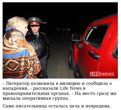 http://www.lifenews.ru/news/38796