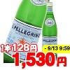 サンペレグリノ 炭酸水(750mL*12本入)