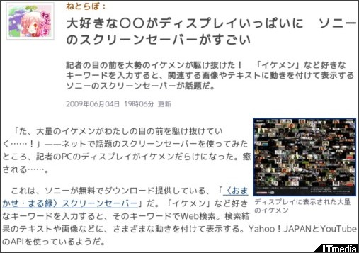 http://www.itmedia.co.jp/news/articles/0906/04/news095.html