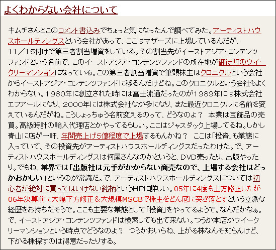 http://web.archive.org/web/20070507080149/http://my.shadow-city.jp/?eid=289518