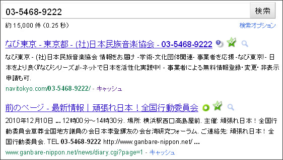 http://www.google.co.jp/search?hl=ja&safe=off&biw=1000&bih=769&q=03-5468-9222&aq=f&aqi=&aql=&oq=&gs_rfai=