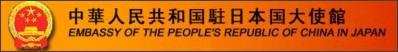 http://www.china-embassy.or.jp/jpn/