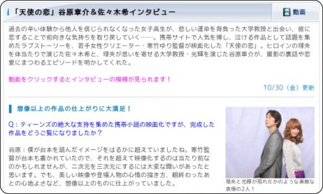 http://www.wowow.co.jp/movie/feature/interview0911.html