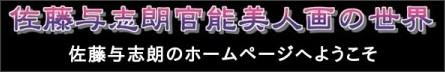 http://hw001.spaaqs.ne.jp/~yoshiro/index.htm