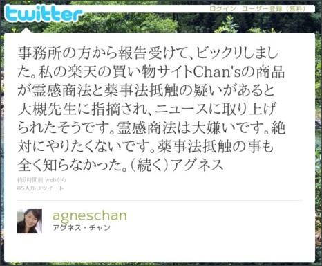 http://twitter.com/agneschan/status/22363311619