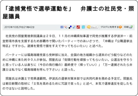 http://www.asahi.com/national/update/1029/SEB201010290043.html