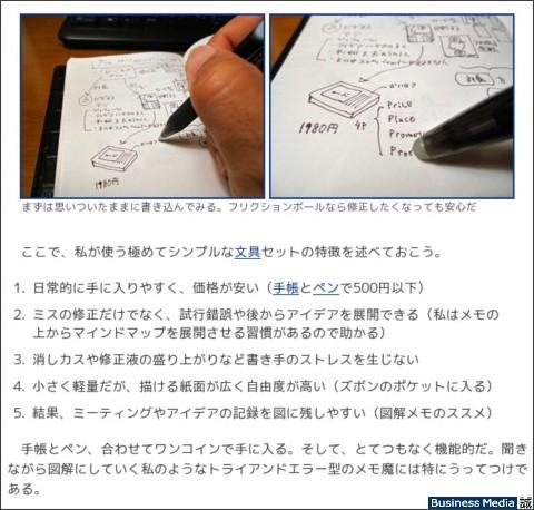 http://bizmakoto.jp/bizid/articles/0908/04/news001.html