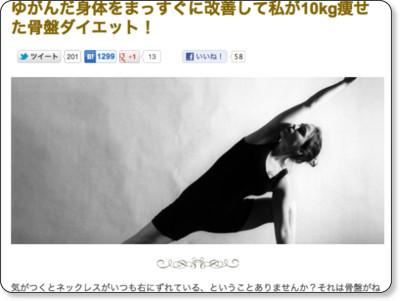 http://josei-bigaku.jp/health/diet10kg1244/