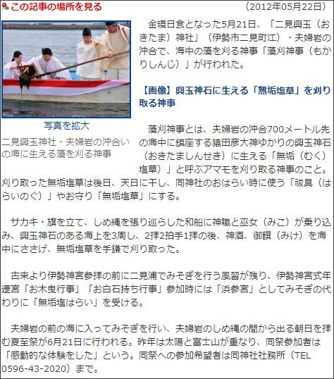 http://iseshima.keizai.biz/headline/1423/