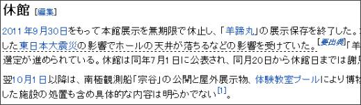 http://ja.wikipedia.org/wiki/%E8%88%B9%E3%81%AE%E7%A7%91%E5%AD%A6%E9%A4%A8