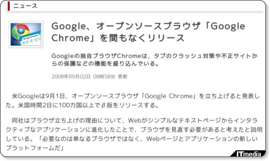 http://www.itmedia.co.jp/news/articles/0809/02/news039.html