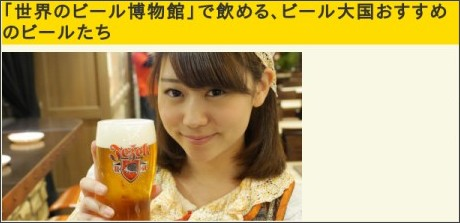 http://gigazine.net/news/20130424-world-beer-museum/