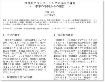http://www.ctc-g.co.jp/~caua/viewpoint/vol10/11.pdf