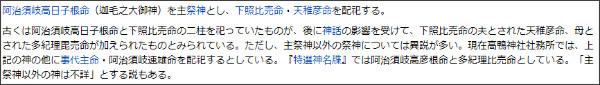 http://ja.wikipedia.org/wiki/%E9%AB%98%E9%B4%A8%E7%A5%9E%E7%A4%BE