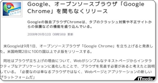 http://www.itmedia.co.jp/news/articles/0809/02/news039.html