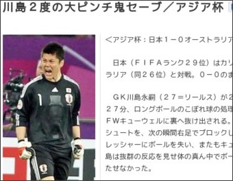http://www.nikkansports.com/soccer/japan/asiancup/2011/news/p-sc-tp2-20110130-730644.html