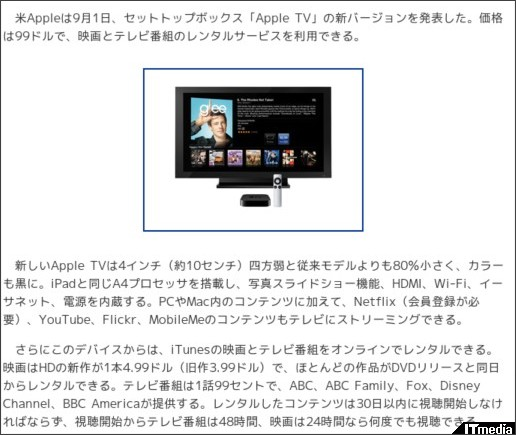 http://www.itmedia.co.jp/news/articles/1009/02/news027.html
