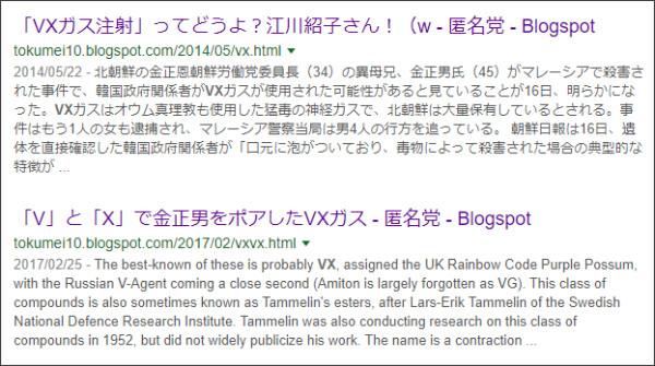 https://www.google.co.jp/search?ei=ykugWtODPeKK0wL28LbQBA&q=site%3A%2F%2Ftokumei10.blogspot.com+VX&oq=site%3A%2F%2Ftokumei10.blogspot.com+VX&gs_l=psy-ab.3...3260.7718.0.8921.4.4.0.0.0.0.128.465.0j4.4.0....0...1c.4.64.psy-ab..0.1.126...0.0.DjRjTxZ2VyQ