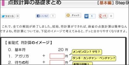 http://www.mj-dragon.com/calc/basic/matome.html