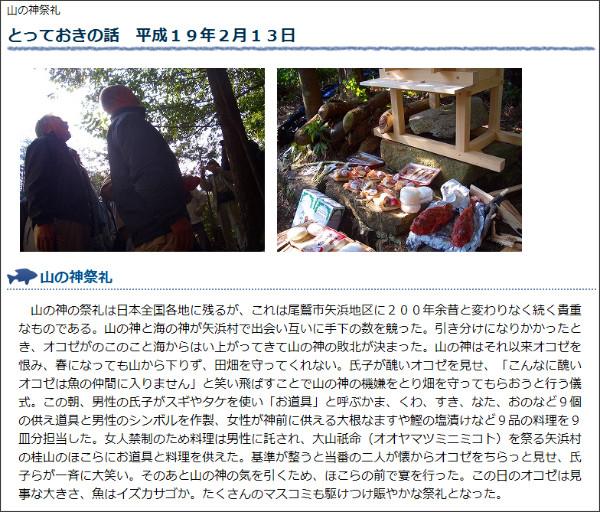http://www.pref.mie.lg.jp/OKENMIN/HP/ichigyo/totteoki/190213.htm