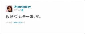 https://twitter.com/#!/tsunkuboy/status/158034801050402817