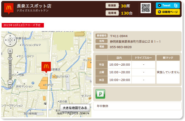 http://www.mcdonalds.co.jp/shop/map/map.php?strcode=22532