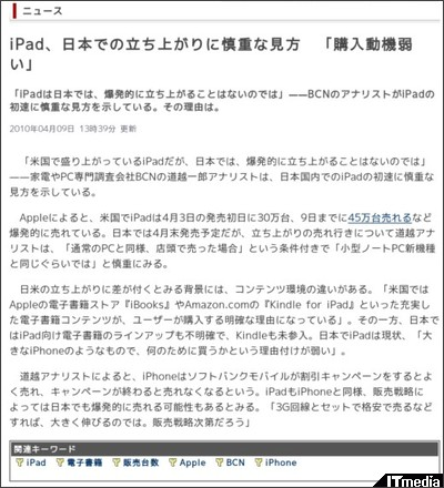 http://www.itmedia.co.jp/news/articles/1004/09/news038.html