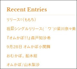 http://ameblo.jp/countrygirls/
