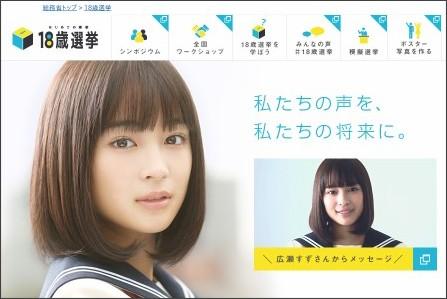 http://www.soumu.go.jp/18senkyo/