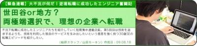 http://rikunabi-next.yahoo.co.jp/tech/docs/ct_s03600.jsp?p=001585&rfr_id=atit