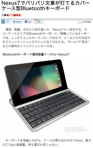 http://weekly.ascii.jp/elem/000/000/116/116462/