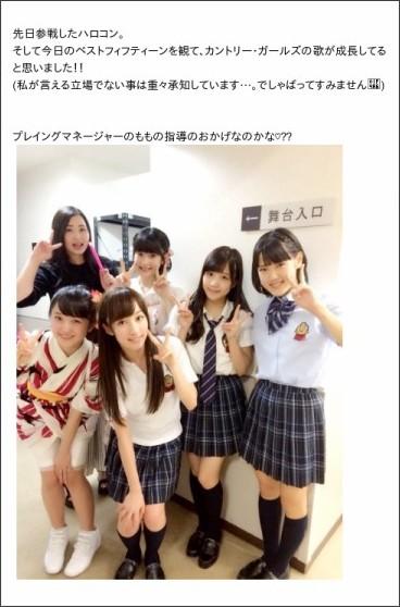 http://ameblo.jp/sudou-maasa-blog/entry-12069684242.html