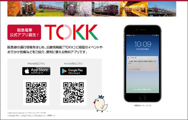 http://www.hankyu.co.jp/app_lp/