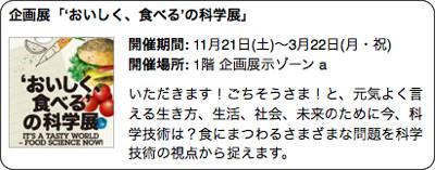http://www.miraikan.jst.go.jp/