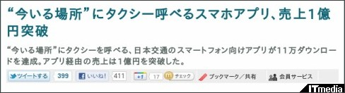 http://www.itmedia.co.jp/promobile/articles/1110/19/news094.html